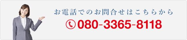 お電話でのお問合せはこちら 080-4637-5636